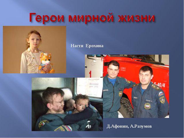 Настя Ерохина Д.Афонин, А.Разумов