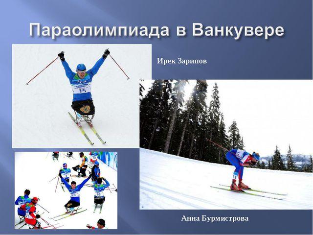 Анна Бурмистрова Ирек Зарипов