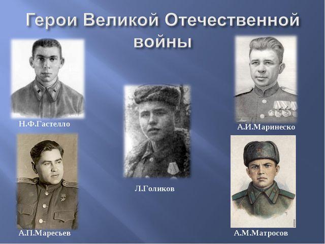 Н.Ф.Гастелло Л.Голиков А.И.Маринеско А.П.Маресьев А.М.Матросов