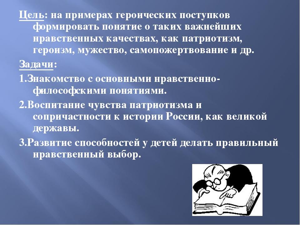 Цель: на примерах героических поступков формировать понятие о таких важнейших...
