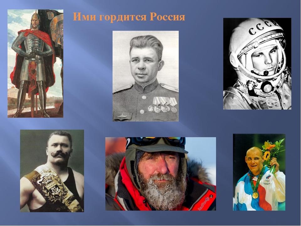 Рисунки ими гордится россия