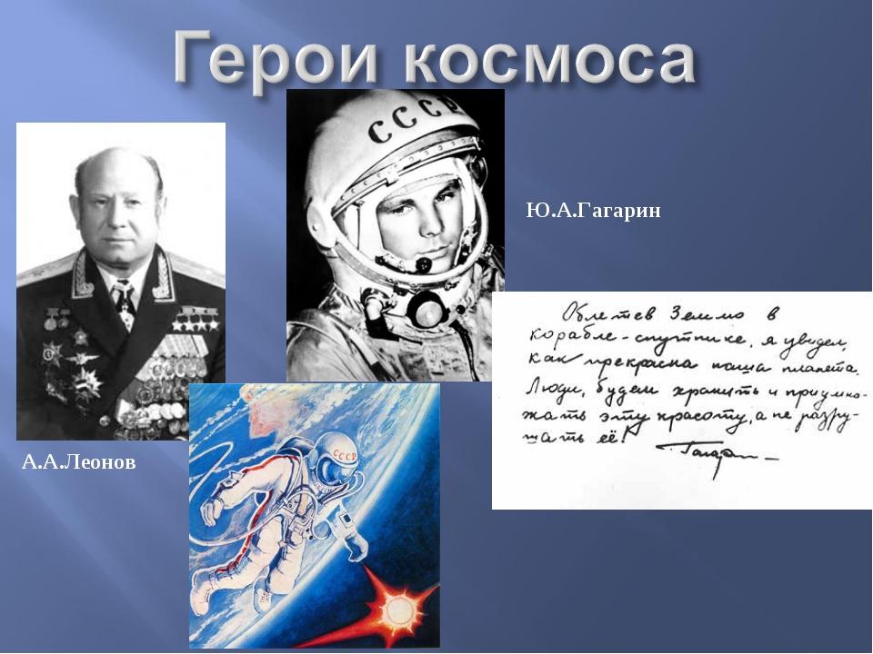 Ю.А.Гагарин А.А.Леонов