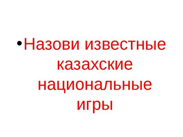 Назови известные казахские национальные игры