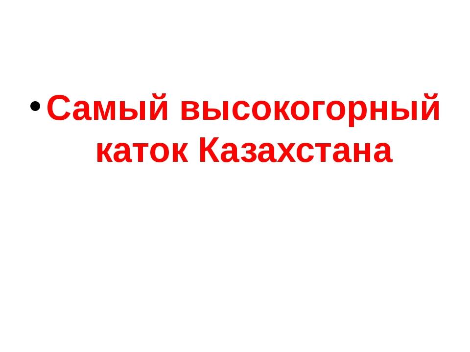 Самый высокогорный каток Казахстана