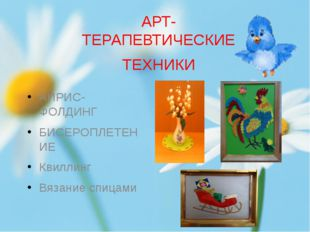 АРТ-ТЕРАПЕВТИЧЕСКИЕ ТЕХНИКИ АЙРИС-ФОЛДИНГ БИСЕРОПЛЕТЕНИЕ Квиллинг Вязание сп