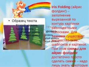 Iris Folding (айрис фолдинг) – заполнение вырезанной по контуру картинки раз