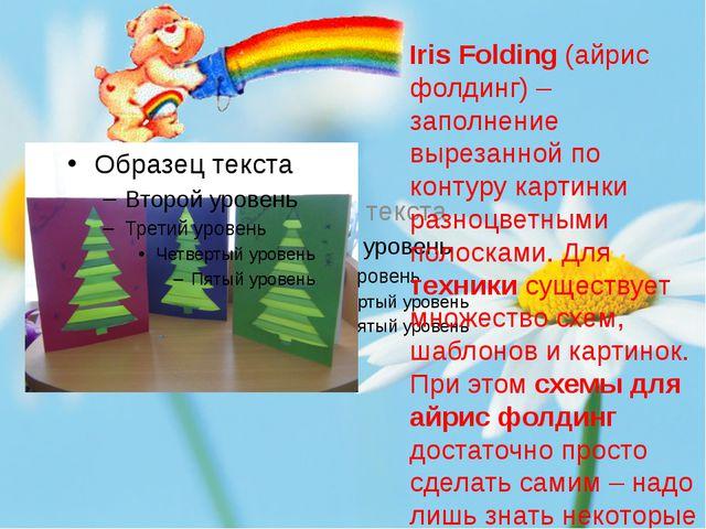 Iris Folding (айрис фолдинг) – заполнение вырезанной по контуру картинки раз...