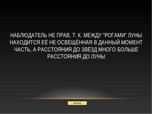 """НАБЛЮДАТЕЛЬ НЕ ПРАВ, Т. К. МЕЖДУ """"РОГАМИ"""" ЛУНЫ НАХОДИТСЯ ЕЁ НЕ ОСВЕЩЁННАЯ В Д"""