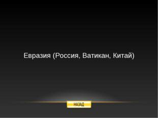 Евразия (Россия, Ватикан, Китай)