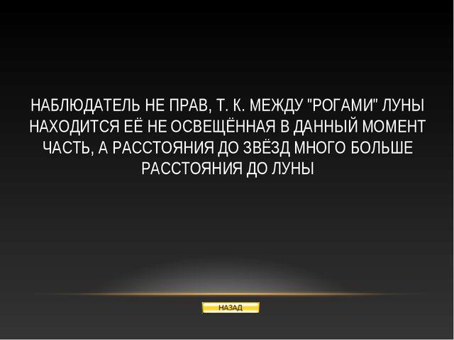 """НАБЛЮДАТЕЛЬ НЕ ПРАВ, Т. К. МЕЖДУ """"РОГАМИ"""" ЛУНЫ НАХОДИТСЯ ЕЁ НЕ ОСВЕЩЁННАЯ В Д..."""