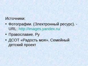 Источники: Фотографии. (Электронный ресурс). - URL: http://images.yandex.ru/