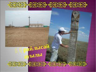 Құрайлысай ауылы