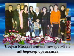 Софья Молдағалиева немере және шөберелер ортасында