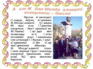 Фрунзе көшесіндегі гүлзарда жерлес ақынымыз Ж.Молдағалиевтің туғанына 80 жыл