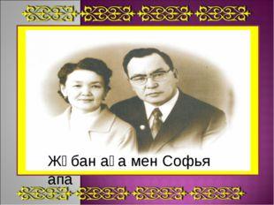 Жұбан аға мен Софья апа