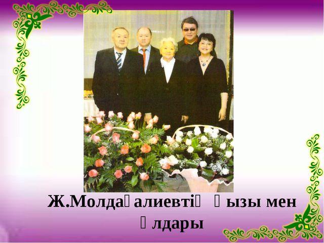 Құрайлысай ауылы Ж.Молдағалиевтің қызы мен ұлдары