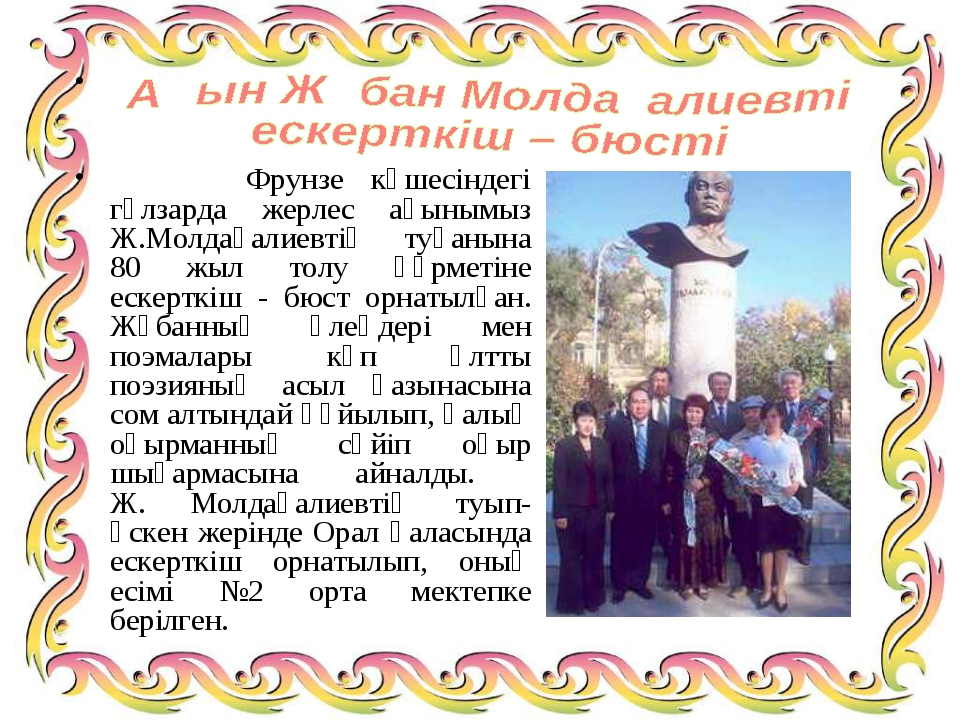 Фрунзе көшесіндегі гүлзарда жерлес ақынымыз Ж.Молдағалиевтің туғанына 80 жыл...