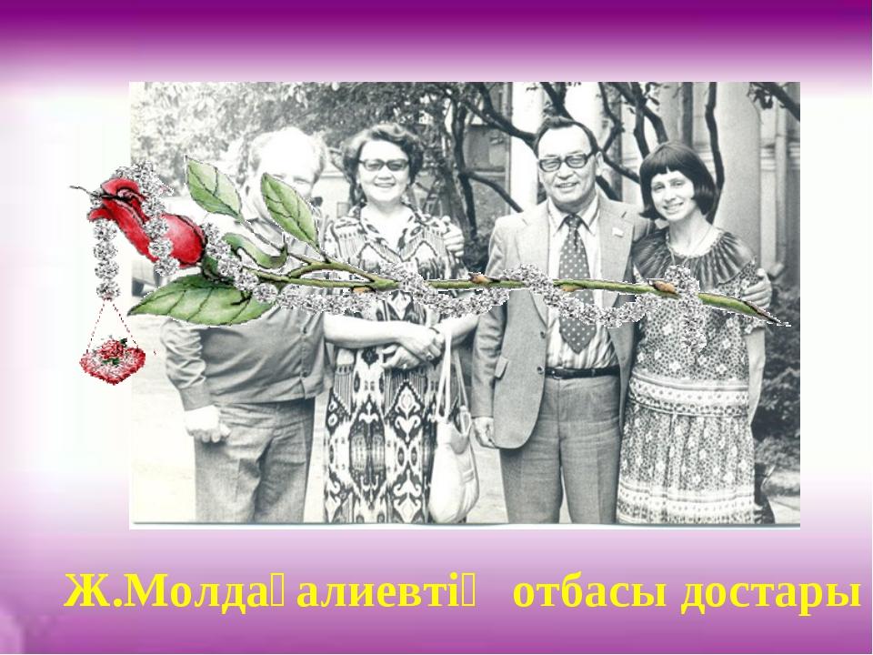 Ж.Молдағалиевтің отбасы достары