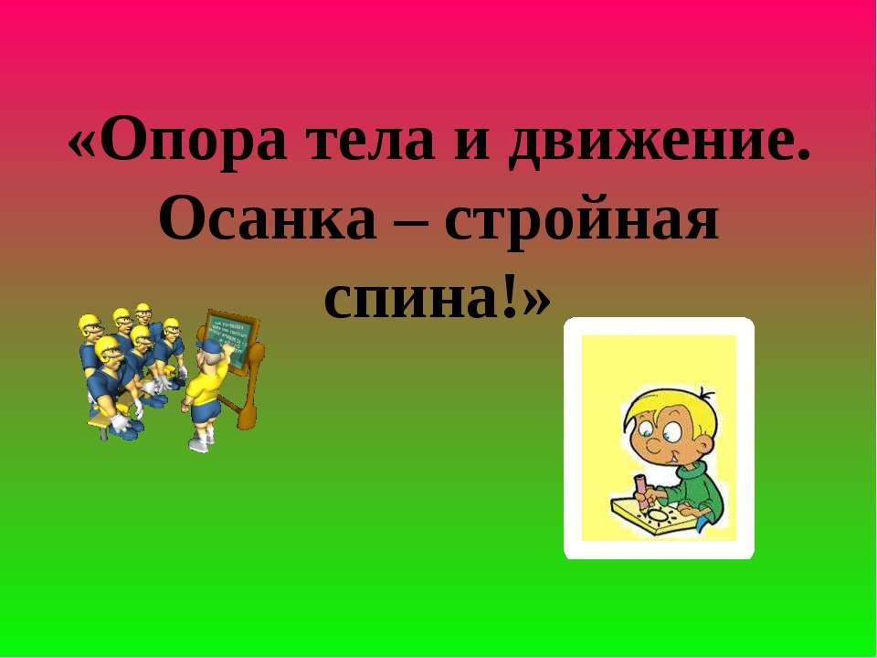 http://bigslide.ru/images/2/1649/960/img0.jpg