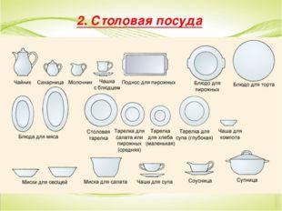 2. Столовая посуда