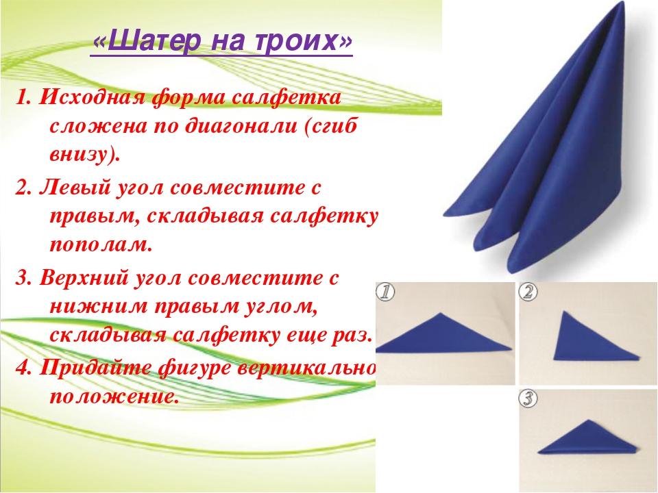 «Шатер на троих» 1. Исходная форма салфетка сложена по диагонали (сгиб внизу)...
