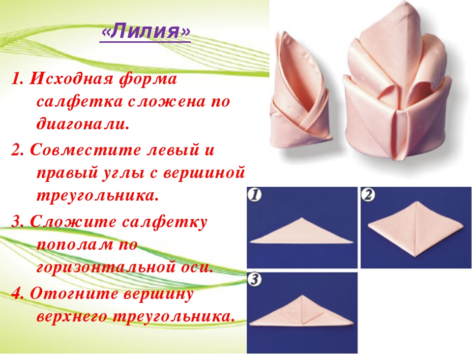 «Лилия» 1. Исходная форма салфетка сложена по диагонали. 2. Совместите левый...