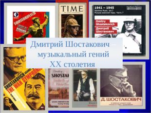 Дмитрий Шостакович – музыкальный гений XX столетия
