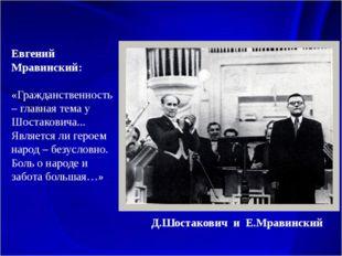 Евгений Мравинский: «Гражданственность – главная тема у Шостаковича... Являет