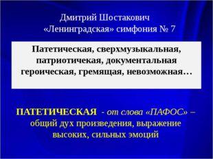 Дмитрий Шостакович «Ленинградская» симфония № 7 Патетическая, сверхмузыкальна
