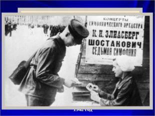1942 г. Премьера Седьмой симфонии в Москве, Ленинграде, Новосибирске, США, Ан