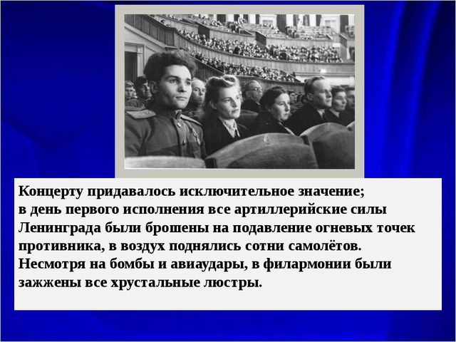 Концерту придавалось исключительное значение; в день первого исполнения все а...