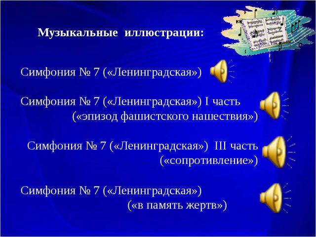 Музыкальные иллюстрации: Симфония № 7 («Ленинградская») Симфония № 7 («Ленинг...