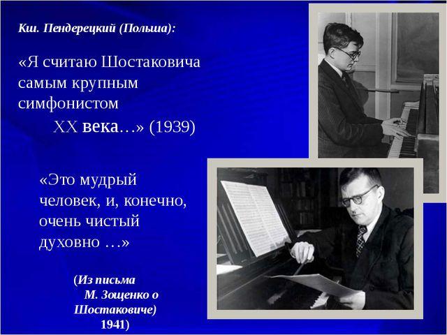 Кш. Пендерецкий (Польша): «Я считаю Шостаковича самым крупным симфонистом ХХ...