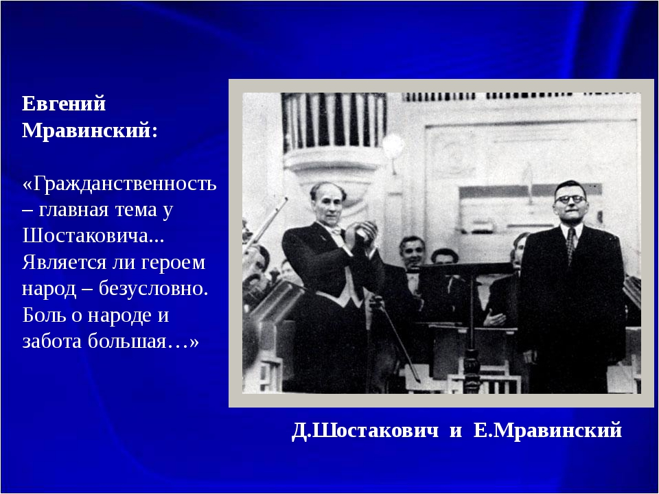 Евгений Мравинский: «Гражданственность – главная тема у Шостаковича... Являет...