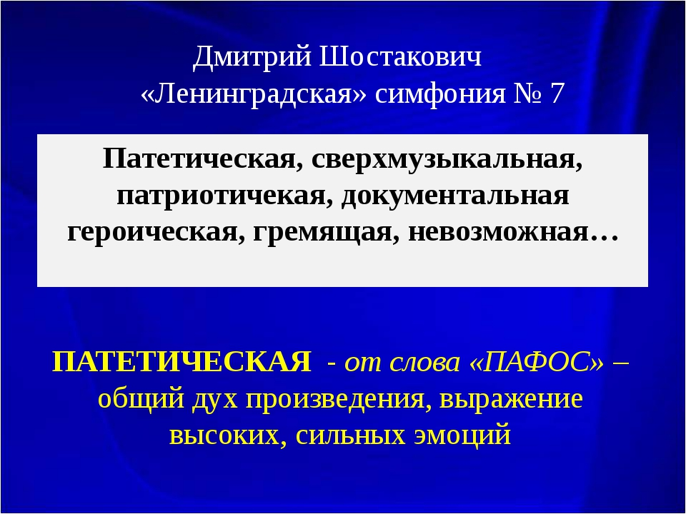 Дмитрий Шостакович «Ленинградская» симфония № 7 Патетическая, сверхмузыкальна...
