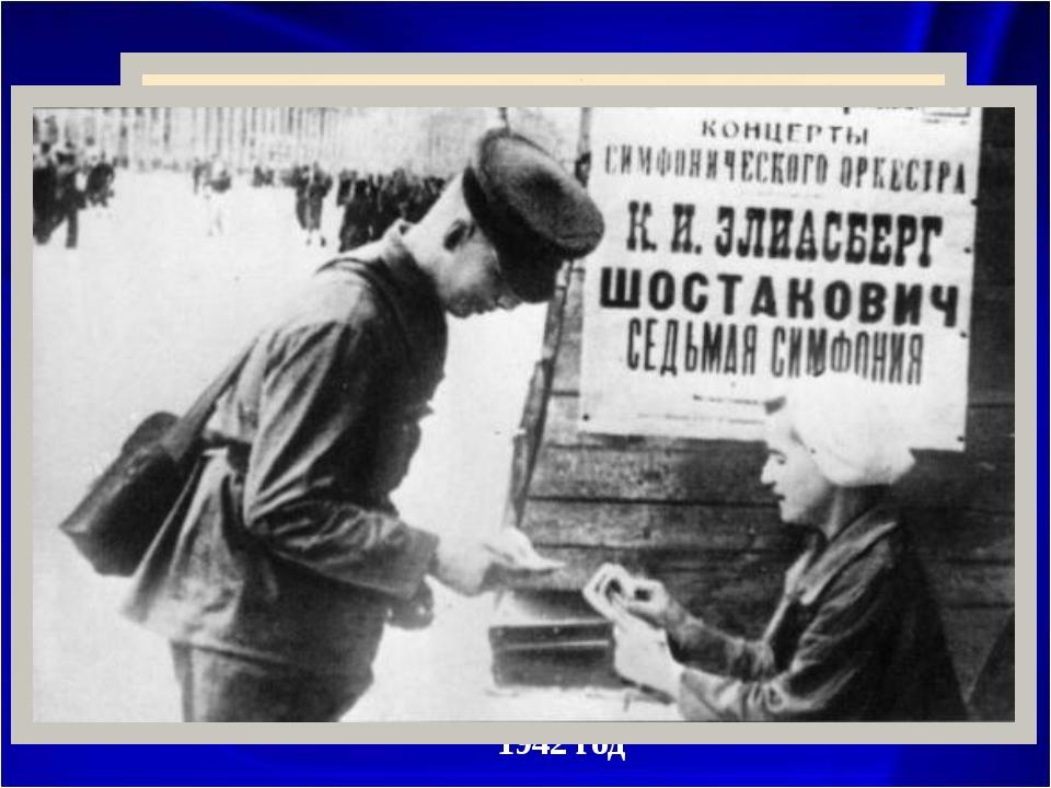 1942 г. Премьера Седьмой симфонии в Москве, Ленинграде, Новосибирске, США, Ан...