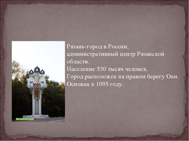 Рязань-город в России, административный центр Рязанской области. Население 53...