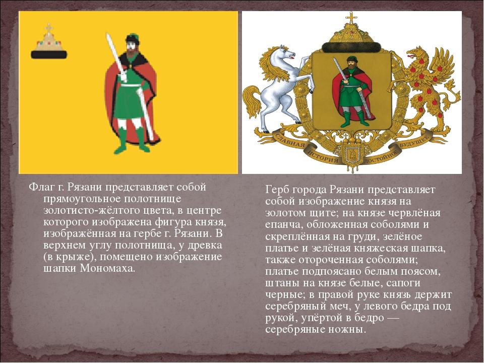 Флаг г. Рязани представляет собой прямоугольное полотнище золотисто-жёлтого...