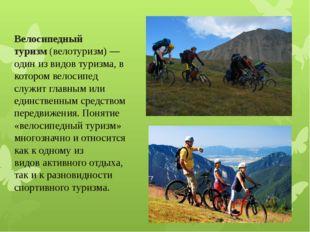 Велосипедный туризм(велотуризм)— один из видовтуризма, в которомвелосипе
