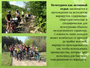 Велотуризм как активный отдых заключается в прохождении на велосипеде маршрут