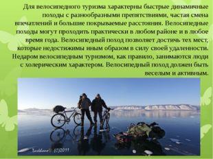 Для велосипедного туризма характерны быстрые динамичные походы с разнообразны