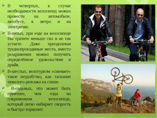 В четвертых, в случае необходимости велосипед можно провести на автомобиле, а
