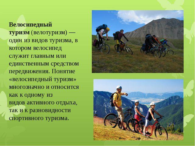 Велосипедный туризм(велотуризм)— один из видовтуризма, в которомвелосипе...