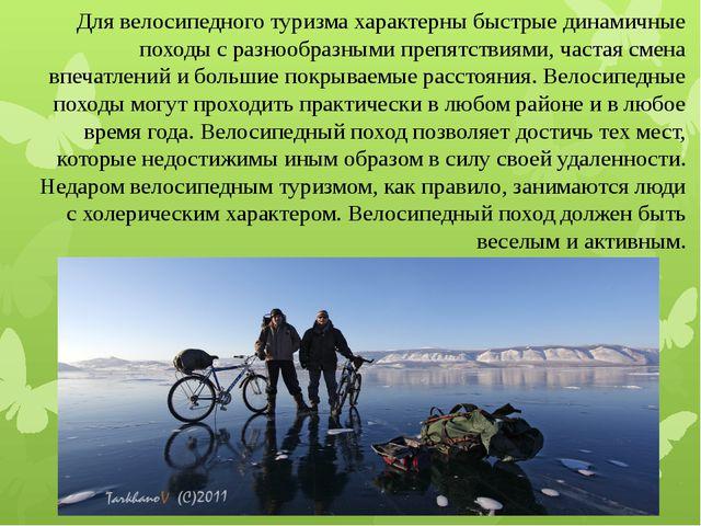 Для велосипедного туризма характерны быстрые динамичные походы с разнообразны...