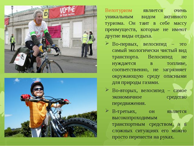 Велотуризм является очень уникальным видом активного туризма. Он таит в себе...