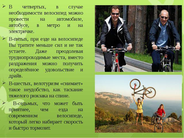 В четвертых, в случае необходимости велосипед можно провести на автомобиле, а...