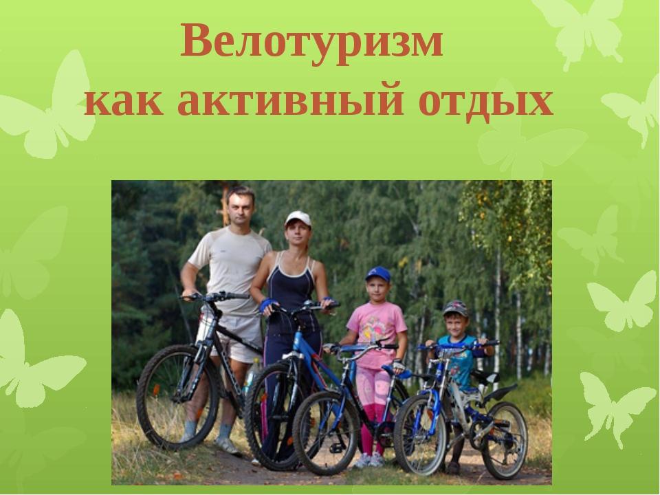 Велотуризм как активный отдых