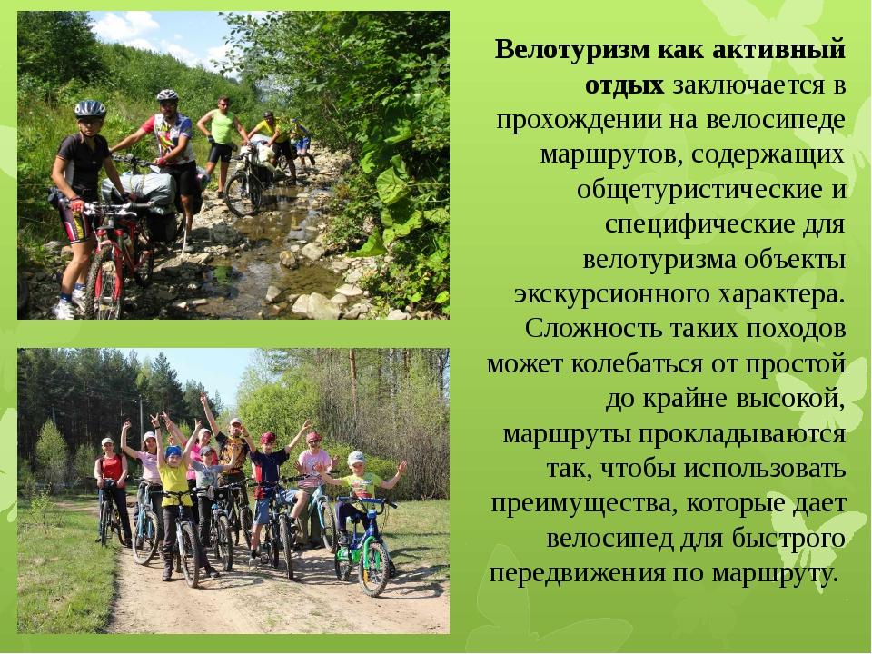 Велотуризм как активный отдых заключается в прохождении на велосипеде маршрут...
