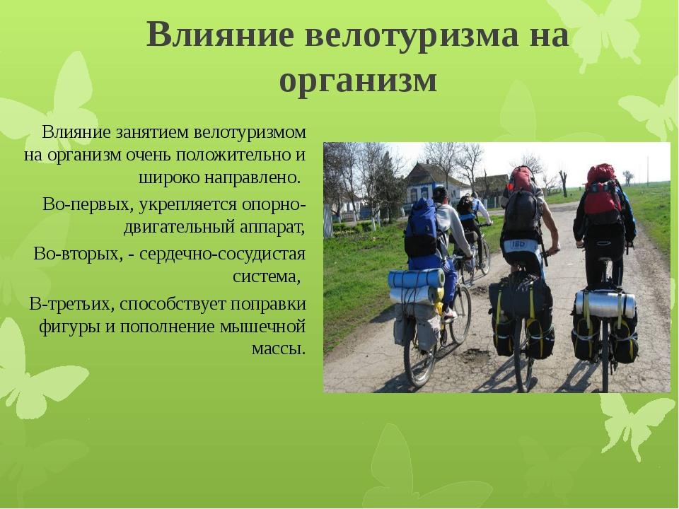 Влияние велотуризма на организм Влияние занятием велотуризмом на организм оче...