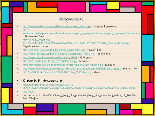 http://www.livefilms.org/uploads/posts/2009-03/11954_1.jpg - Аленький цветоче...